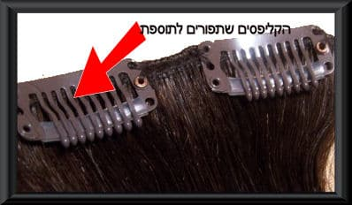 תוספות שיער קליפסים