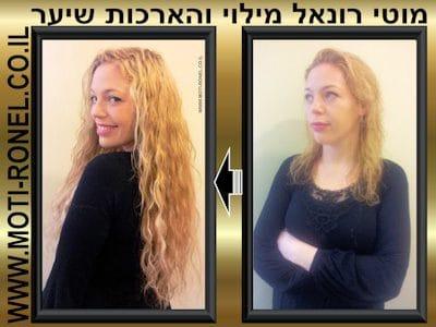 הארכות שיער לפני ואחרי