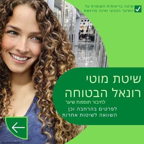 קישור למידע על תוספות שיער שיטות