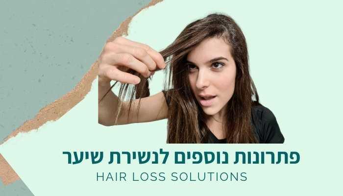 פתרונות לנשירת שיער