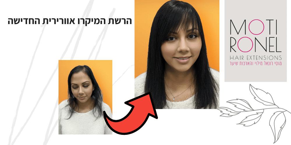 תוספות שיער חסרונות